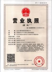 营业执照副本(新500)