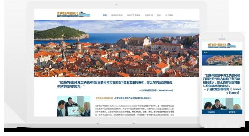 克罗地亚中国旅行社