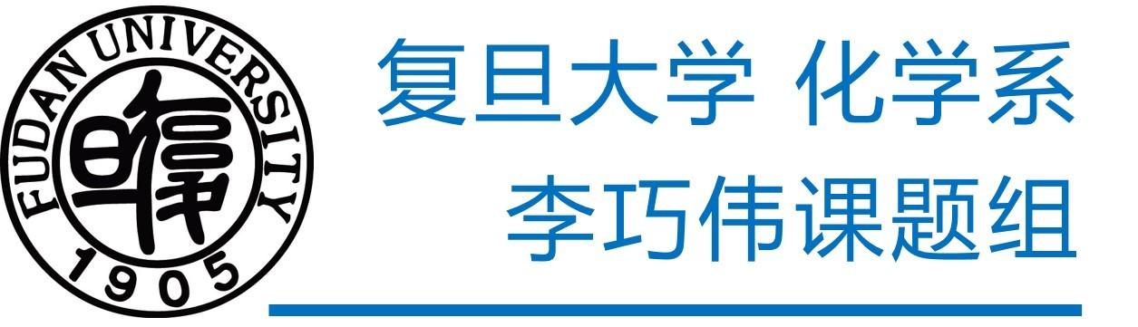 复旦大学化学系李巧伟课题组 Li Group at Fudan Chemistry